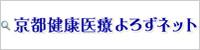 京都健康医療よろずネット(新しいページが開きます)